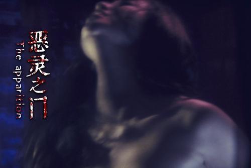 朱珠裸背出镜 《恶灵之门》莫少聪遭女鬼索命