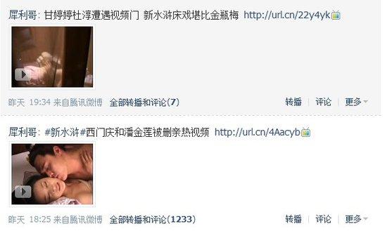 微讯:新水浒床戏意外曝光 杜淳甘婷婷春光乍泄