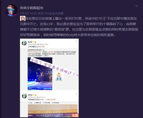 陈志朋为了北京个唱真是拼了 每天狂扎16针