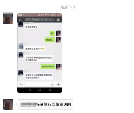杨幂刘恺威再被曝离婚 这次是金融界透出的消息