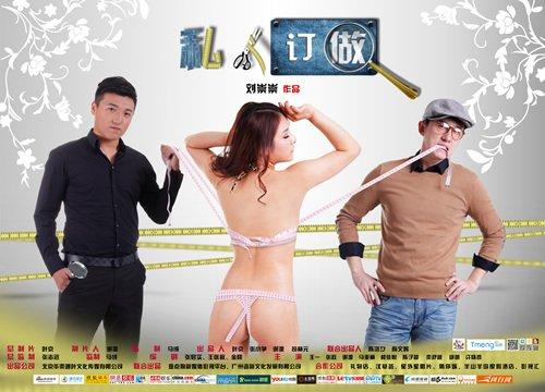《私人订做》刘崇崇:冯小刚的尺度比不过我_娱