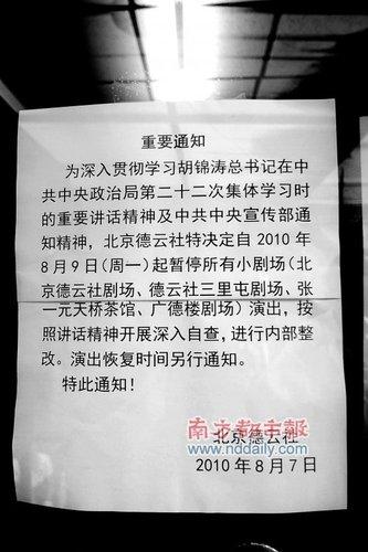 """传北京广电下达""""封杀令"""" 郭德纲""""四面楚歌"""""""