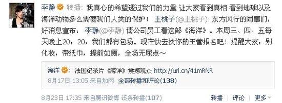 李静微博自发推荐 电影《海洋》引热议(图)