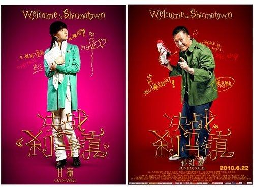 """《决战刹马镇》:中国""""西部片""""的新思考"""