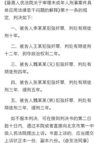 海淀法院:李某某犯强奸罪 成年人王某被判12年