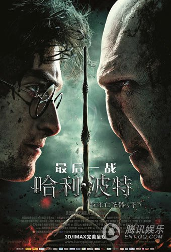 """《哈利波特》系列获超22亿票房 破""""星战""""纪录"""