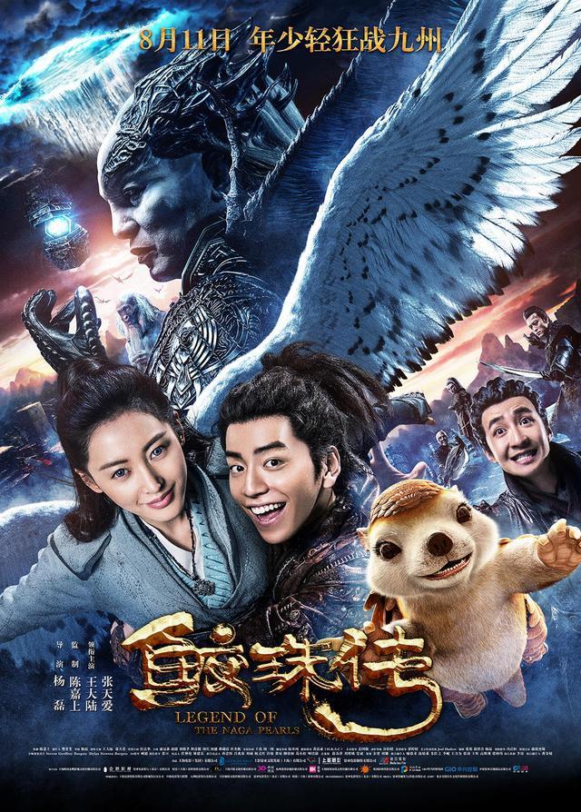 电影君送《鲛珠传》票券 你对奇幻九州期待吗?