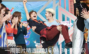 一周图片精选(2016.04.30-2016.05.06)