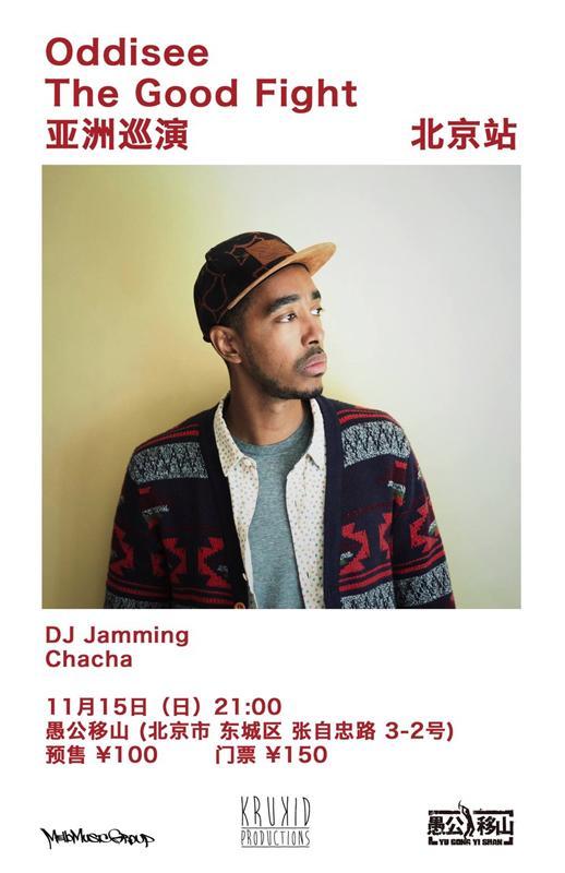 Oddisee北京演唱会Chacha及DJ Jamming确认助阵