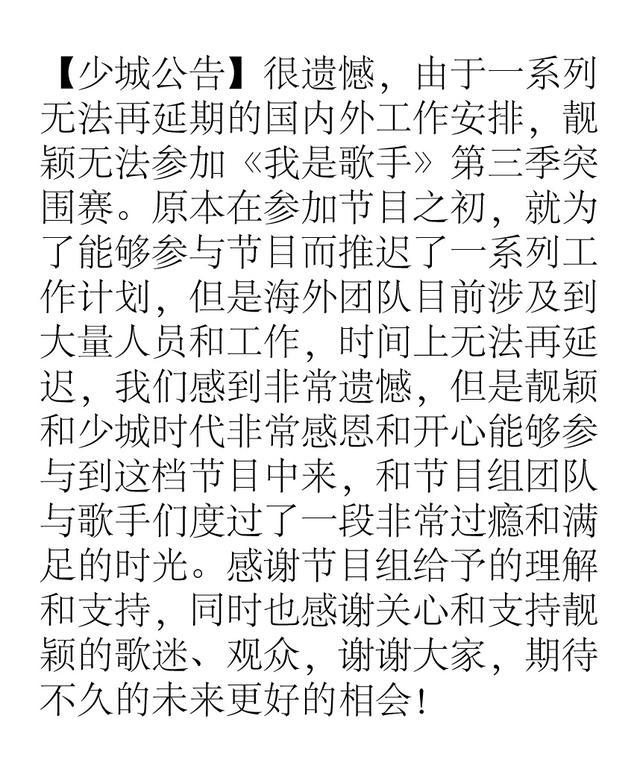 张靓颖为筹备新专辑 将缺席《我是歌手》突围赛