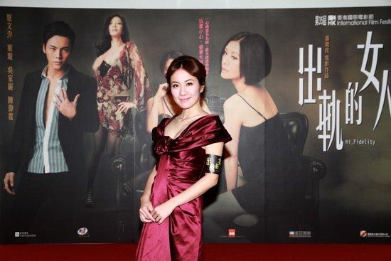 《出轨的女人》香港上映 叶璇赢口碑王宝强捧场