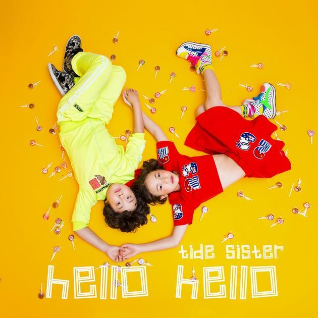 Tide sister发励志新曲 《Hello Hello》上线
