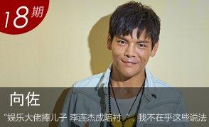 向佐:非典型星2代,出道11年第1次演主角
