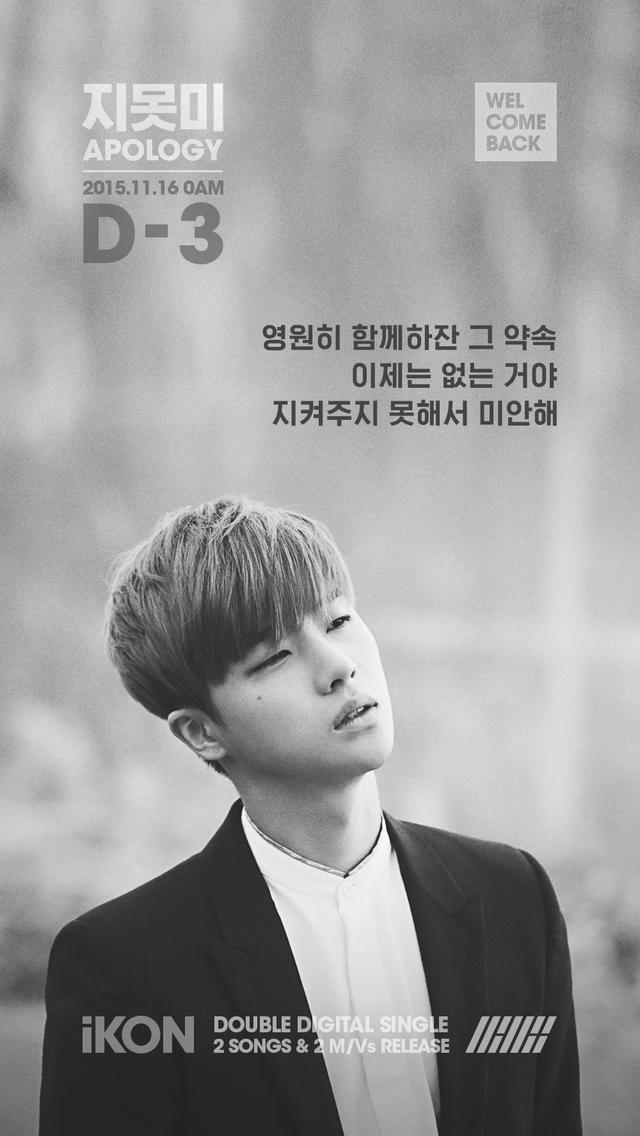 iKON新单曲连续2天音源夺冠 中国见面会即将开启