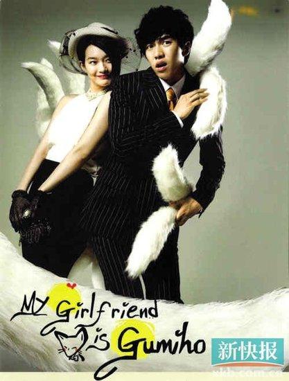 《我的女友是九尾狐》将播 看韩剧如何穿越
