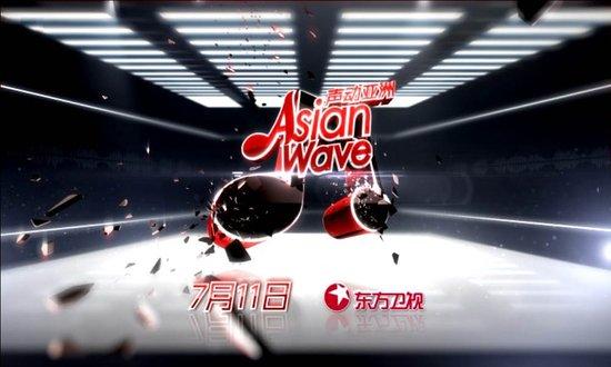 东方卫视《声动亚洲》 启动七国唱将顶级PK