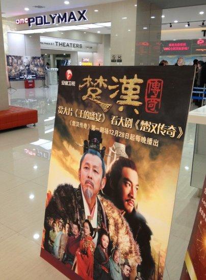 安徽卫视《楚汉》搭车《王的盛宴》双赢宣传