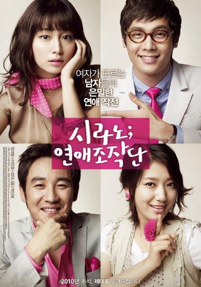 韩国票房:《恋爱操作团》反超《无籍者》夺冠