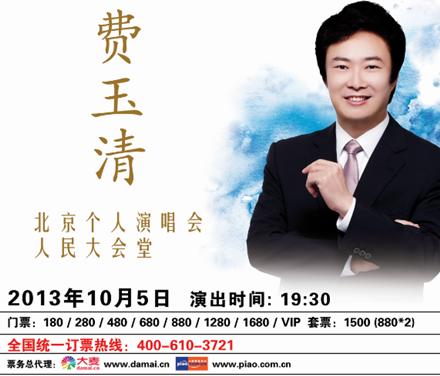 费玉清国庆北京开唱 温暖歌声陪伴国庆假期