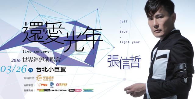 张信哲还爱光年演唱会 环亚娱乐携手攻入台北小巨蛋