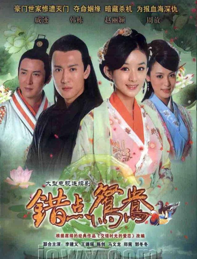 《错点鸳鸯》将登深圳公共频道 赵丽颖自毁形象