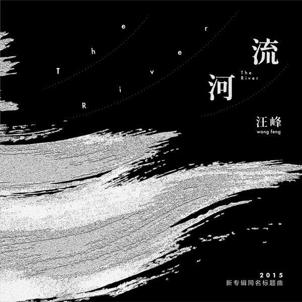 汪峰新专辑《河流》正式上线 13首原创响应内心