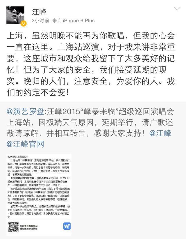 """汪峰上海演唱会延期 因风暴来临台风""""灿鸿""""袭上海"""