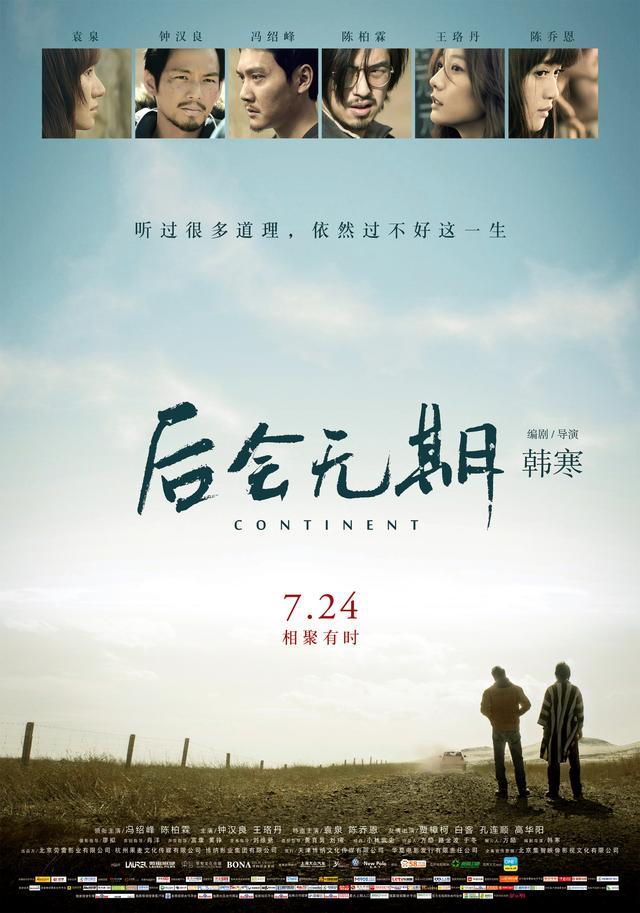 """韩寒曝《后会无期》终极海报 """"依然体""""引热议"""