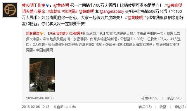 台湾高雄6.7级地震 黄晓明Baby夫妇率先捐100万