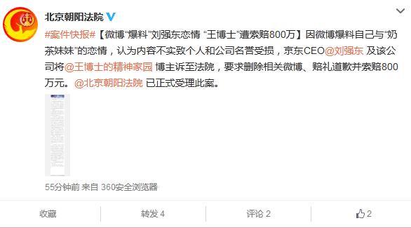 博主恶意炒作刘强东奶茶妹妹恋情 遭索赔800万