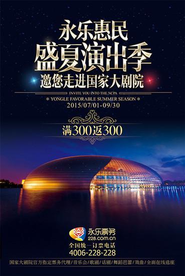 德国国家青年交响乐团北京演出