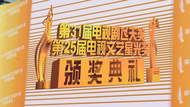 2018第31届飞天奖提名完整名单 飞天奖直播时间地址