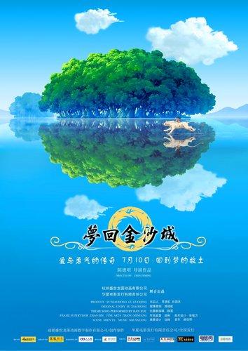 《梦回金沙城》画风清新 纯中国班底媲美宫崎骏