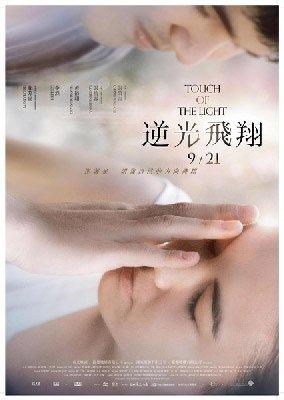 釜山电影节闭幕 《逆光飞翔》获最受观众欢迎奖