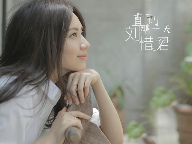 刘惜君献唱《女医明妃传》片尾曲 诉乱世情殇