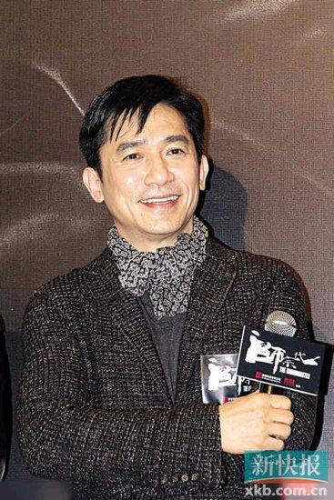 梁朝伟:当年谈要拍《一代宗师》时我还很年轻