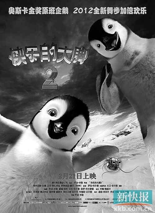 """《快乐的大脚2》广州试映 磷虾上演""""断背情"""""""