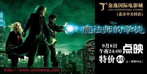 中关村店9月8日24点《魔法师的学徒》震撼点映