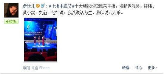 第17届上海电视节开幕 纳豆等获逗趣主持人奖