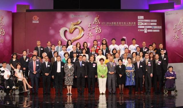 亚视2014感动香港年度人物评选 发扬香港精神