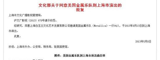揭秘海外艺人演唱会:开唱不为钱 新闻可上头版