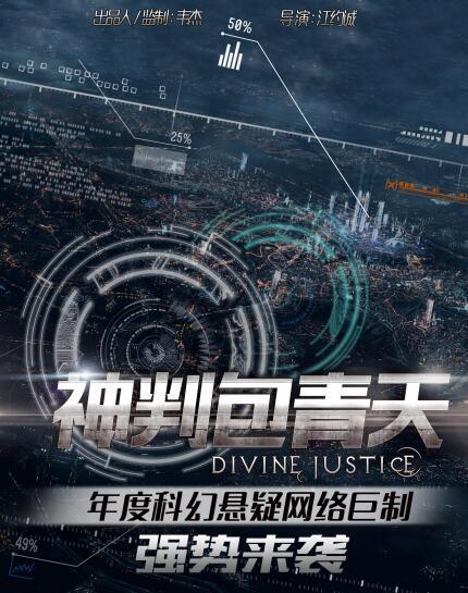 科幻悬疑网剧《神判包青天》2018年上映