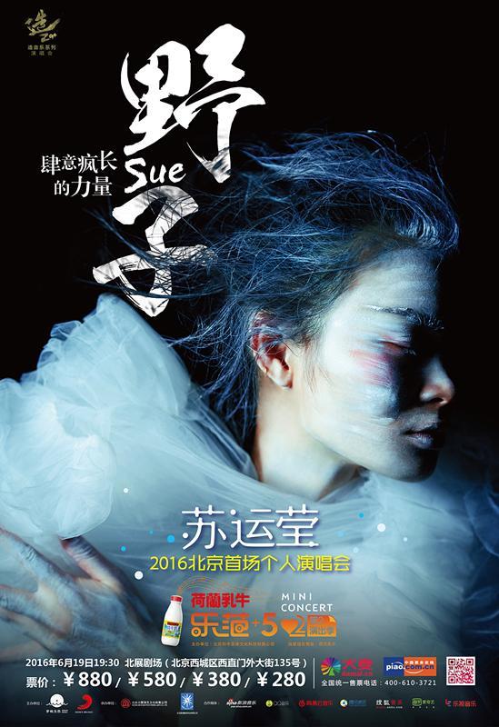 """""""造音乐""""系列演唱会苏运莹、张磊6月率先首唱"""