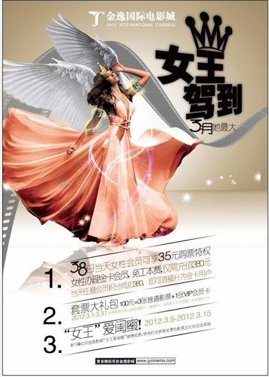 北京金逸国际影城新都店 三月女王驾到她最大