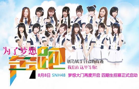 "SNH48招募13岁嫩妹 开启娱乐圈""小鲜肉""时代"
