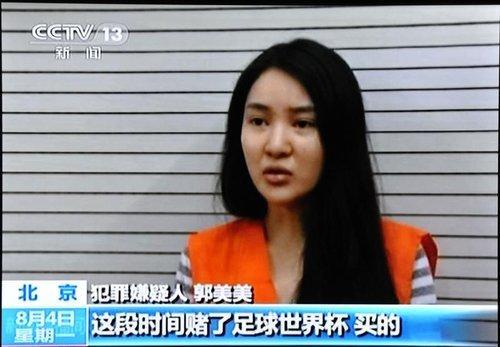 人民日报揭底郭美美:每次5万包养费