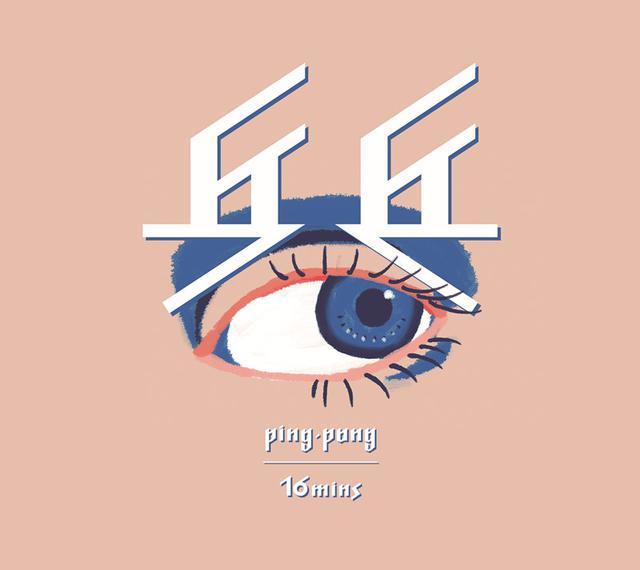 16分钟乐队最新EP《乒乓》 唱出年轻人的迷惘