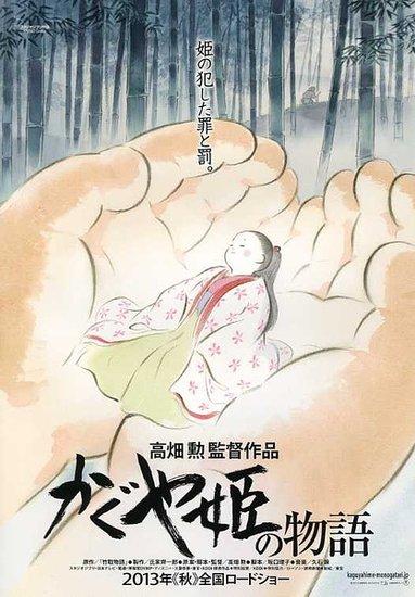 萤火虫之墓 高畑勋推新作 辉夜姬物语 定档11月