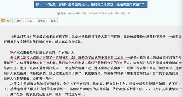 天涯论坛网友爆料截图
