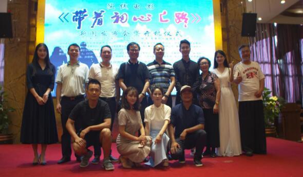 电影《带着初心上路》开机仪式在武汉隆重启动